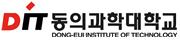 동의과학대학교